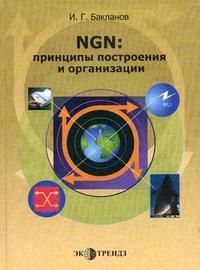 Бакланов И. NGN Принципы построения и организации сети связи пост ngn