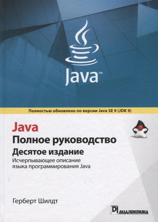 Шилдт Г. Java. Полное руководство цена