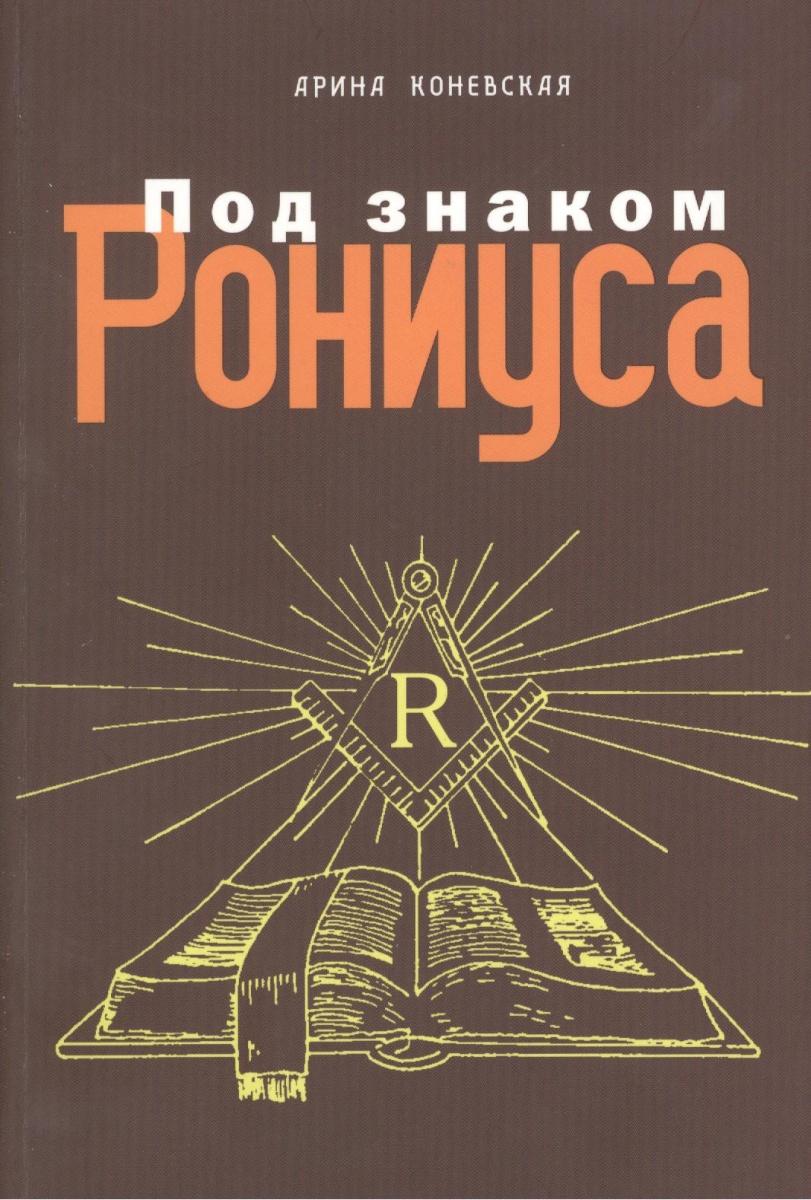 Коневская А. Под знаком Рониуса