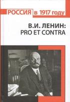В.И. Ленин: pro et contra