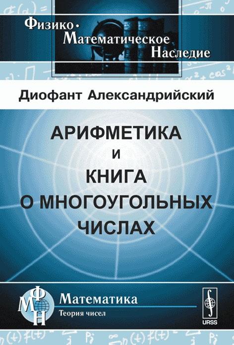 Диофант Александрийский Арифметика и книга о многоугольных числах ISBN: 9785382001135 ермаков о н арифметика войны