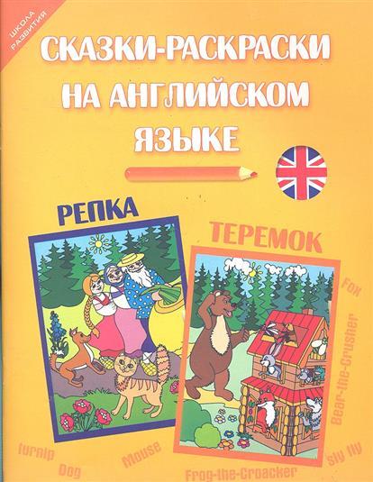 Сказки-раскраски на англ. языке Репка Теремок