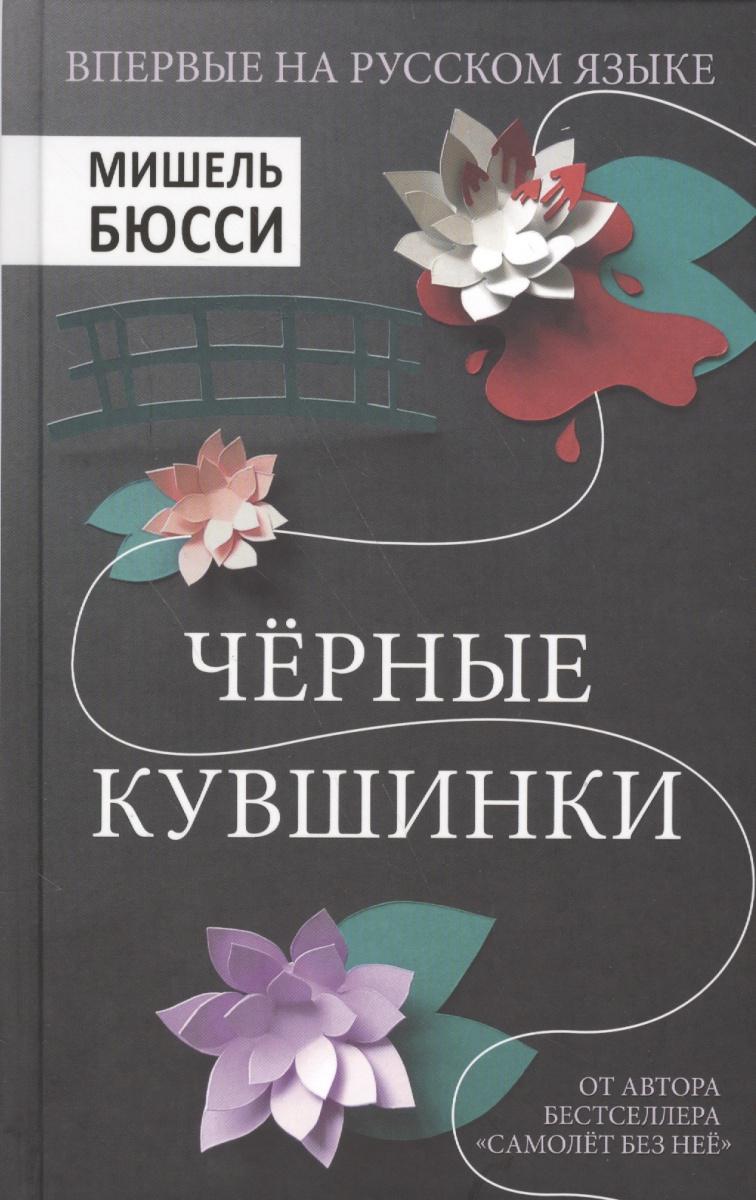 Бюсси М. Черные кувшинки бюсси рабютен любовная история галлов