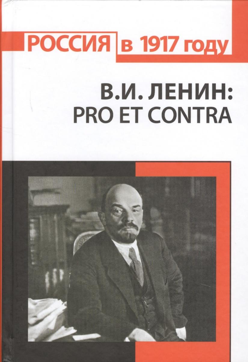 Гуторов В. (сост.) В.И. Ленин: pro et contra ISBN: 9785888128275 а в сухово кобылин pro et contra