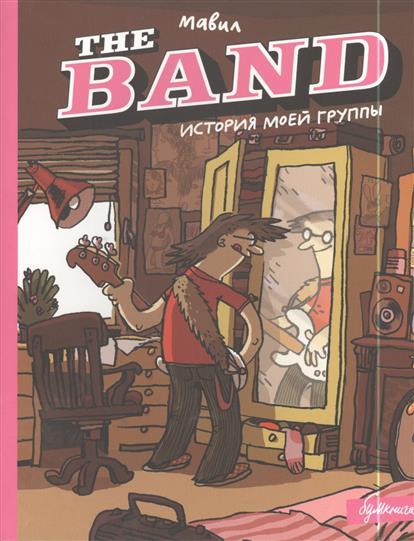 The Band: история моей группы