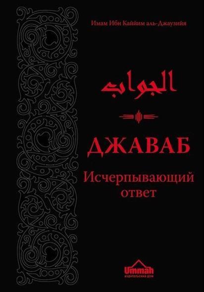 Аль-Джаузийя К. Джаваб. Исчерпывающий ответ