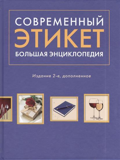 Современный этикет. Большая энциклопедия. 2-е издание, дополненное