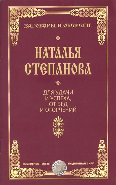 Степанова Н. Для удачи и успеха, от бед и огорчений икона избавительница от бед страждущих