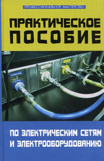 Практ. пособие по электрическим сетям и электрооборудованию