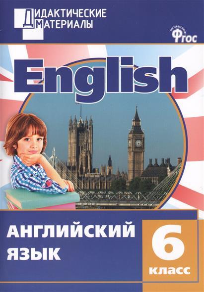 Английский язык. Разноуровневые задания. 6 класс