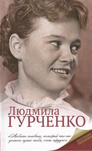 Людмила Гурченко