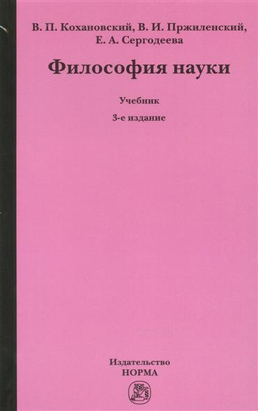 Кохановский В., Пржиленский В., Сергодеева Е. Философия науки. Учебник е а гусева в е леонов философия и история науки учебник