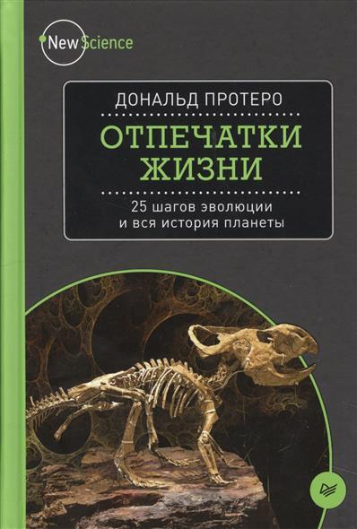Протеро Д. Отпечатки жизни. 25 шагов эволюции и вся история планеты