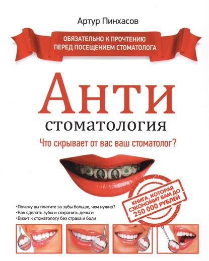 АНТИстоматология. Что скрывает от  вас ваш стоматолог?