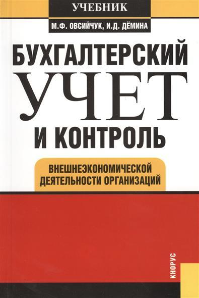 Бухгалтерский учет и контроль внешнеэкономической деятельности организаций. Учебник. Второе издание, стереотипное