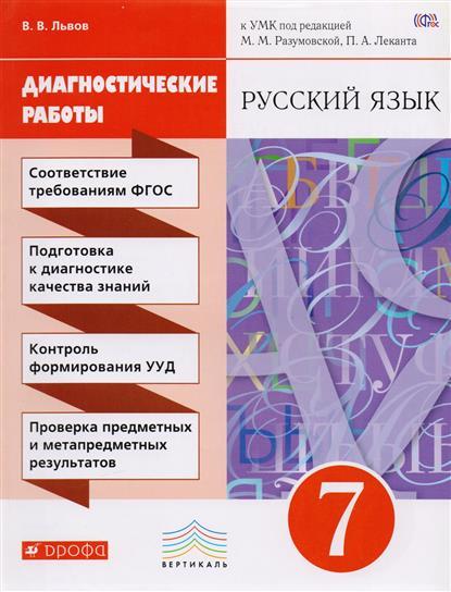 Русский язык. 7 класс. Диагностические работы к УМК под редакцией М.М. Разумовской, П.А. Леканта