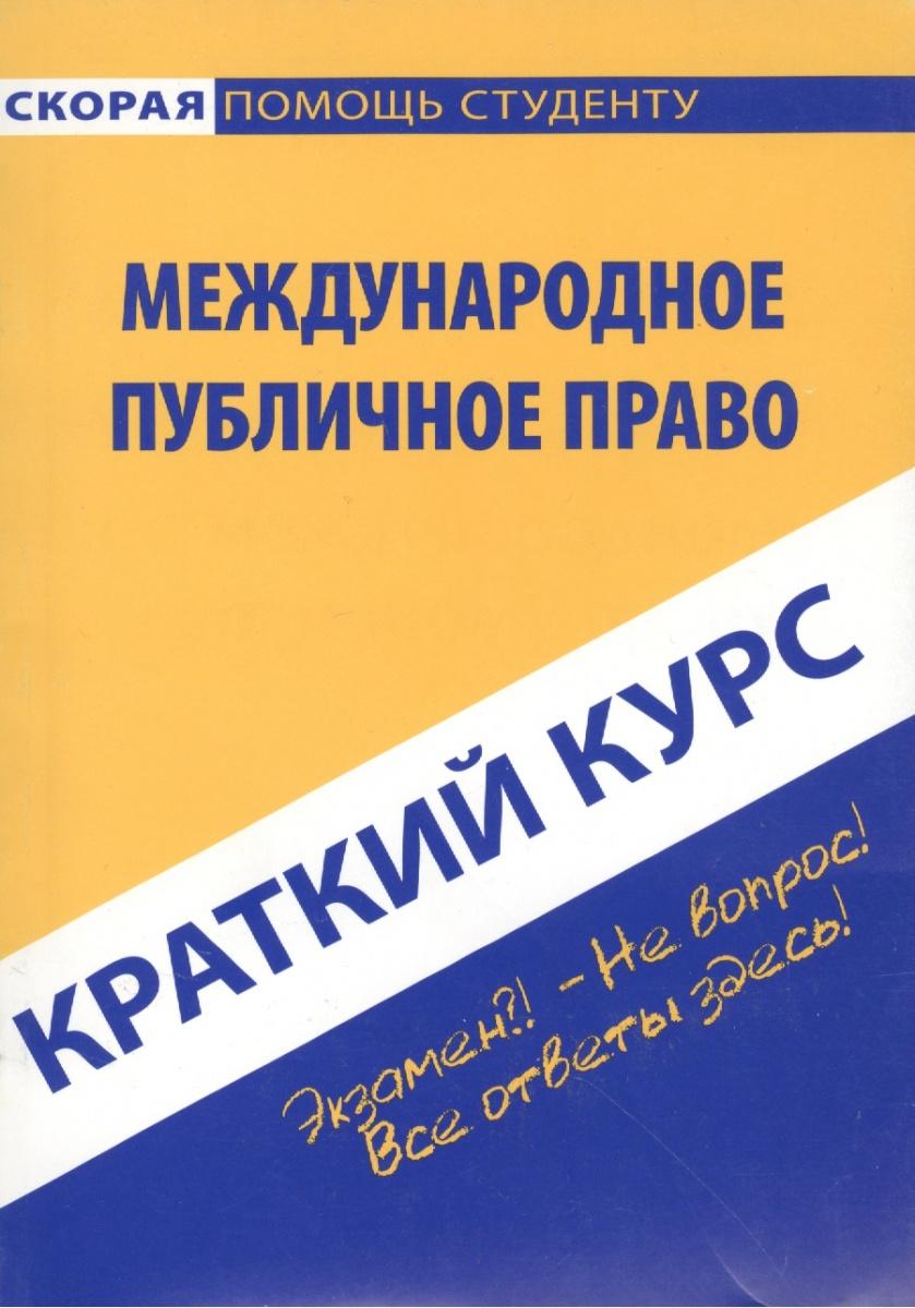 Шерстнева О. Краткий курс по международному публичному праву