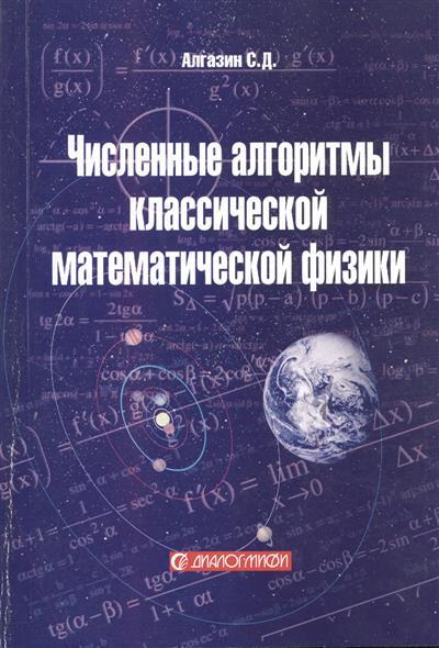 Численные алгоритмы классической математической физики. Учебное пособие