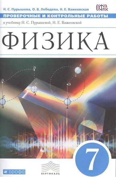 Физика. 7 класс. Проверочные и контрольные работы к учебнику Н.С. Пурышевой, Н.Е. Важеевской