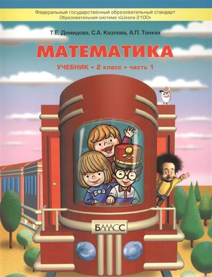 Математика. 2 класс. Учебник. Часть 1. 3-е издание, исправленное (комплект из 3 книг)
