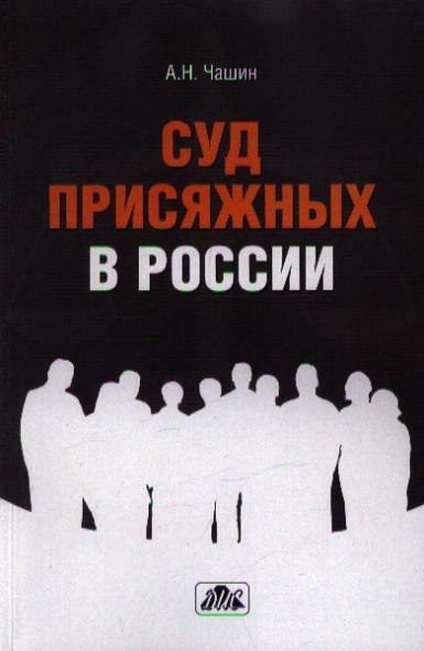 Суд присяжных в России. Учебное пособие