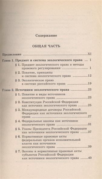 Крассов О. Экологическое право