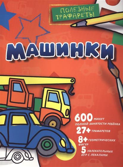 Шутюк Н. (отв. ред.) Машинки ISBN: 9785171019952