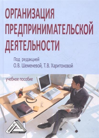 Шеменева О.: Организация предпринимательской деятельности. Учебное пособие
