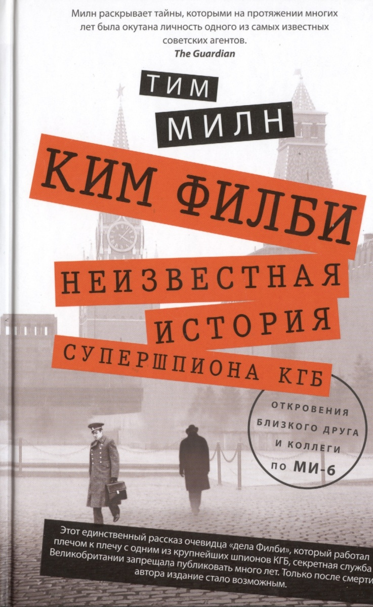 Милн Т. Ким Филби. Неизвестная история супершпиона КГБ. Откровения близкого друга и коллеги по МИ-6
