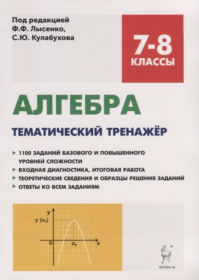 Коннова Тренажеры Математика 6 Класс Гдз
