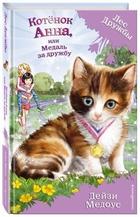Котенок Анна, или Медаль за дружбу