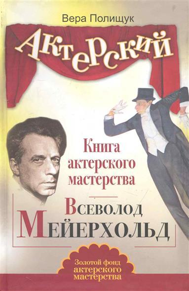 Книга актерского мастерства Всеволод Мейерхольд