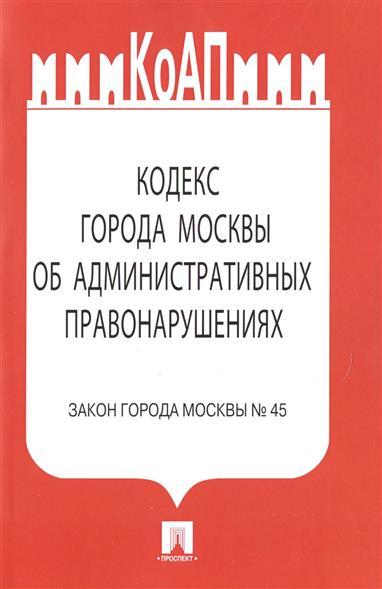 Кодекс города Москвы об административных правонарушениях. Закон города Москвы № 45