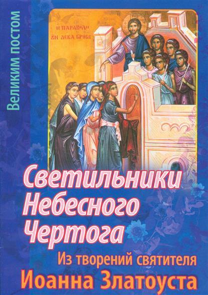 Светильники Небесного Чертога. Из творений святителя Иоанна Златоуста