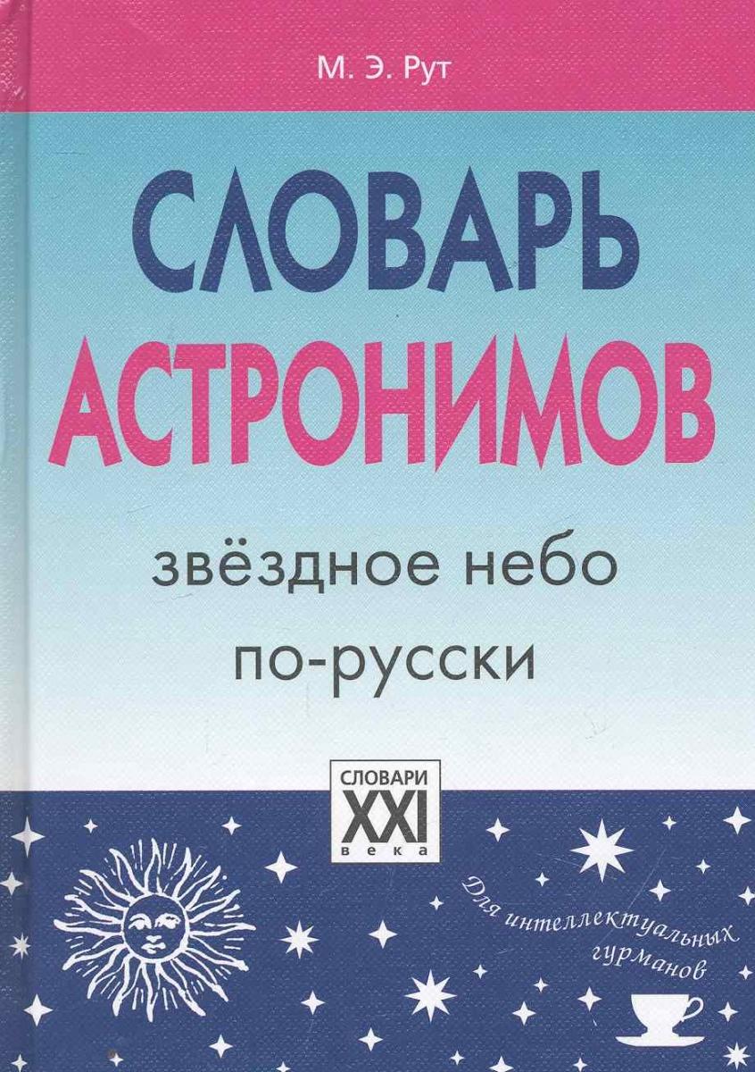 Словарь астронимов Звездное небо по-русски