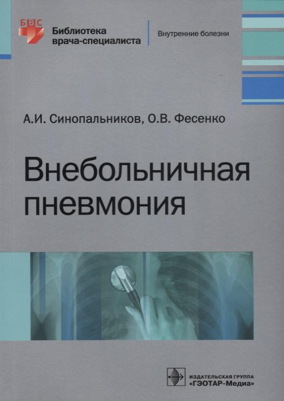 Синопальников А., Фесенко О. Внебольничная пневмония цена
