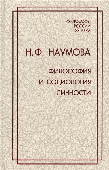 Наумова Н. Философия и социология личности