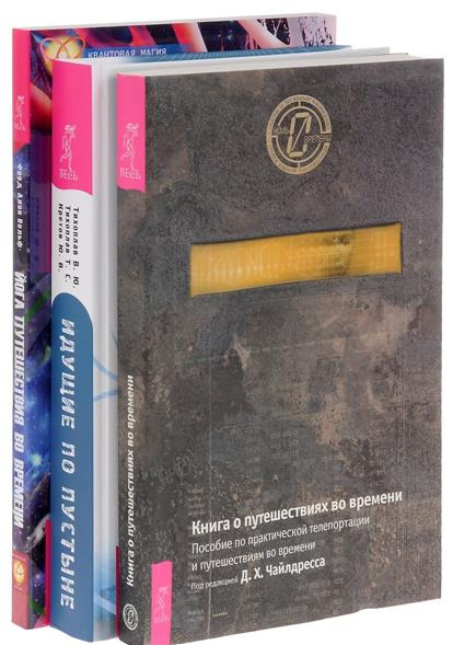 Тихоплав В. и др. Идущие по пустыне + Йога путешествия во времени + Книга о путешествиях во времени (комплект из 3 книг)
