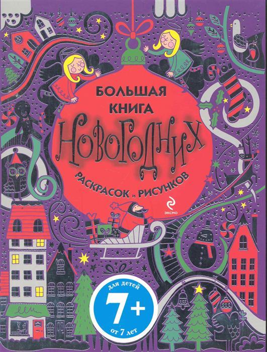 Уотт Ф. Большая книга новогодних раскрасок и рисунков