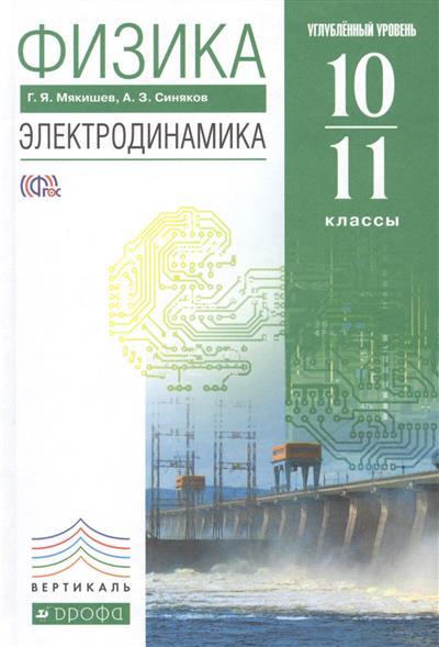Физика. Электродинамика. 10-11 классы. Учебник (углубленный уровень)
