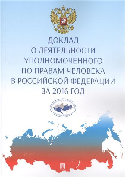 Доклад о деятельности уполномоченного по правам человека в Российской Федерации за 2016 год анна белякова перец сверхурожай без ошибок isbn 978 5 699 99928 6