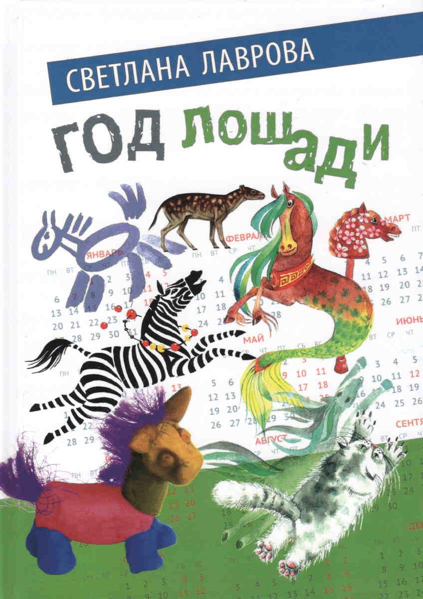 Лаврова С. Год лошади александра милованцева год лошади