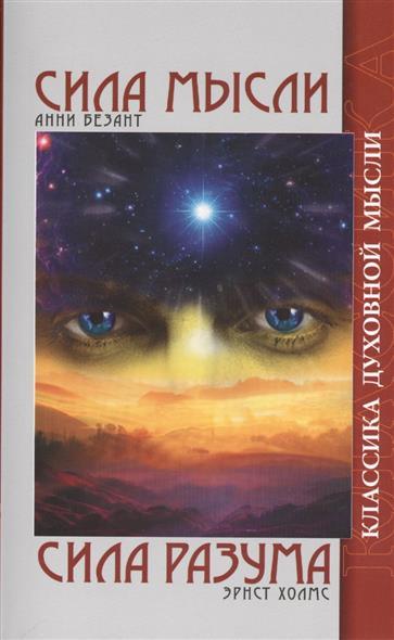 Безант А., Холмс Э. Сила мысли. Сила разума. 4-е издание