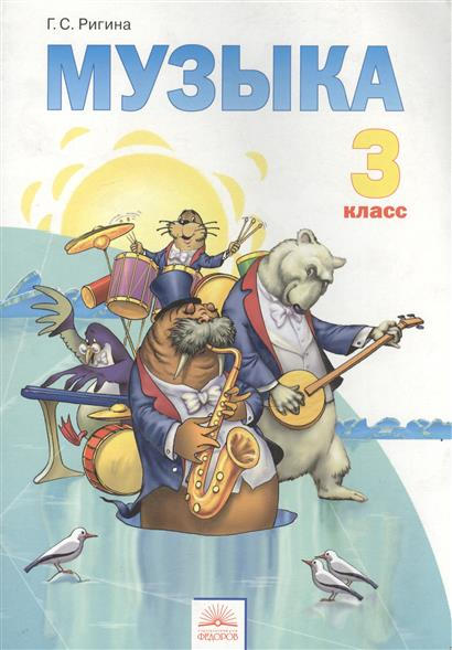 Ригина Г. Музыка. 3 класс. Учебник