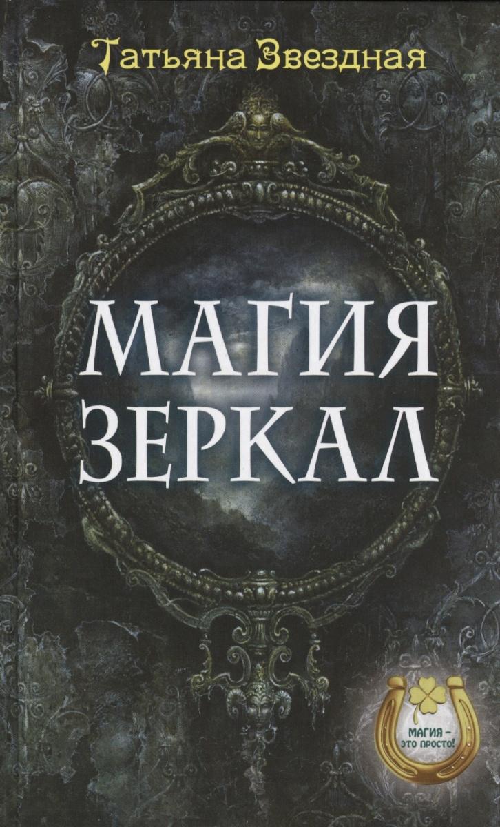 Звездная Т. Магия зеркал звездная т магия вуду практика ритуалов и заклинаний isbn 978 5 386 11046 8