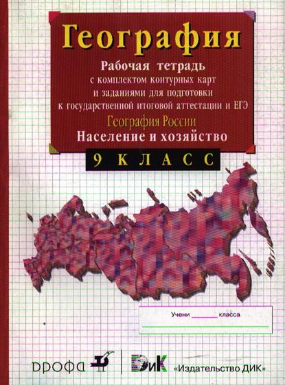 География России Население и хозяйство 9 кл