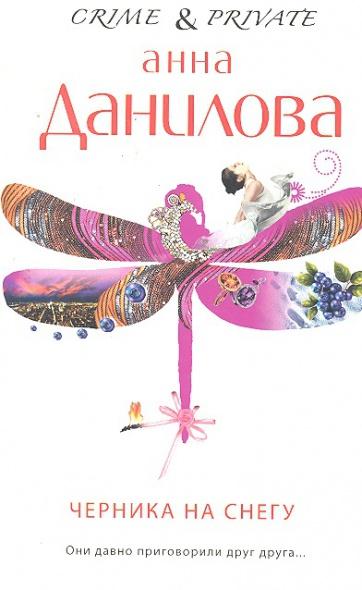 Данилова А.: Черника на снегу