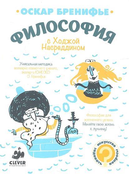 Философия с Ходжой Насреддином