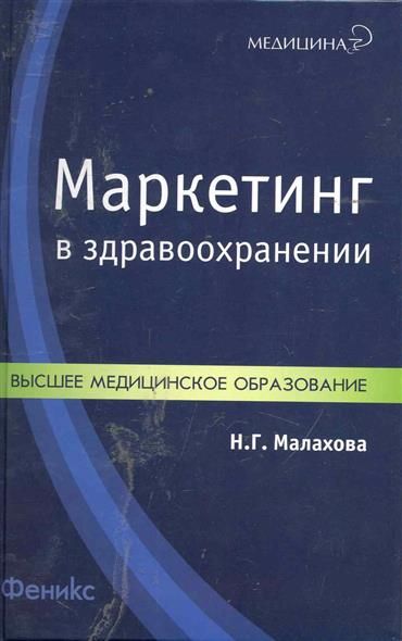 Маркетинг в здравоохранении Учеб. пос.