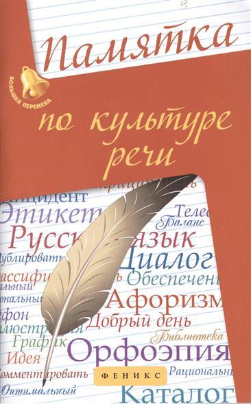 Сидорова Т.: Памятка по культуре речи